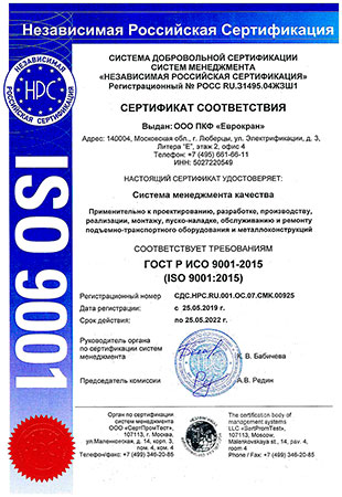 СМК ISO 9001:2015